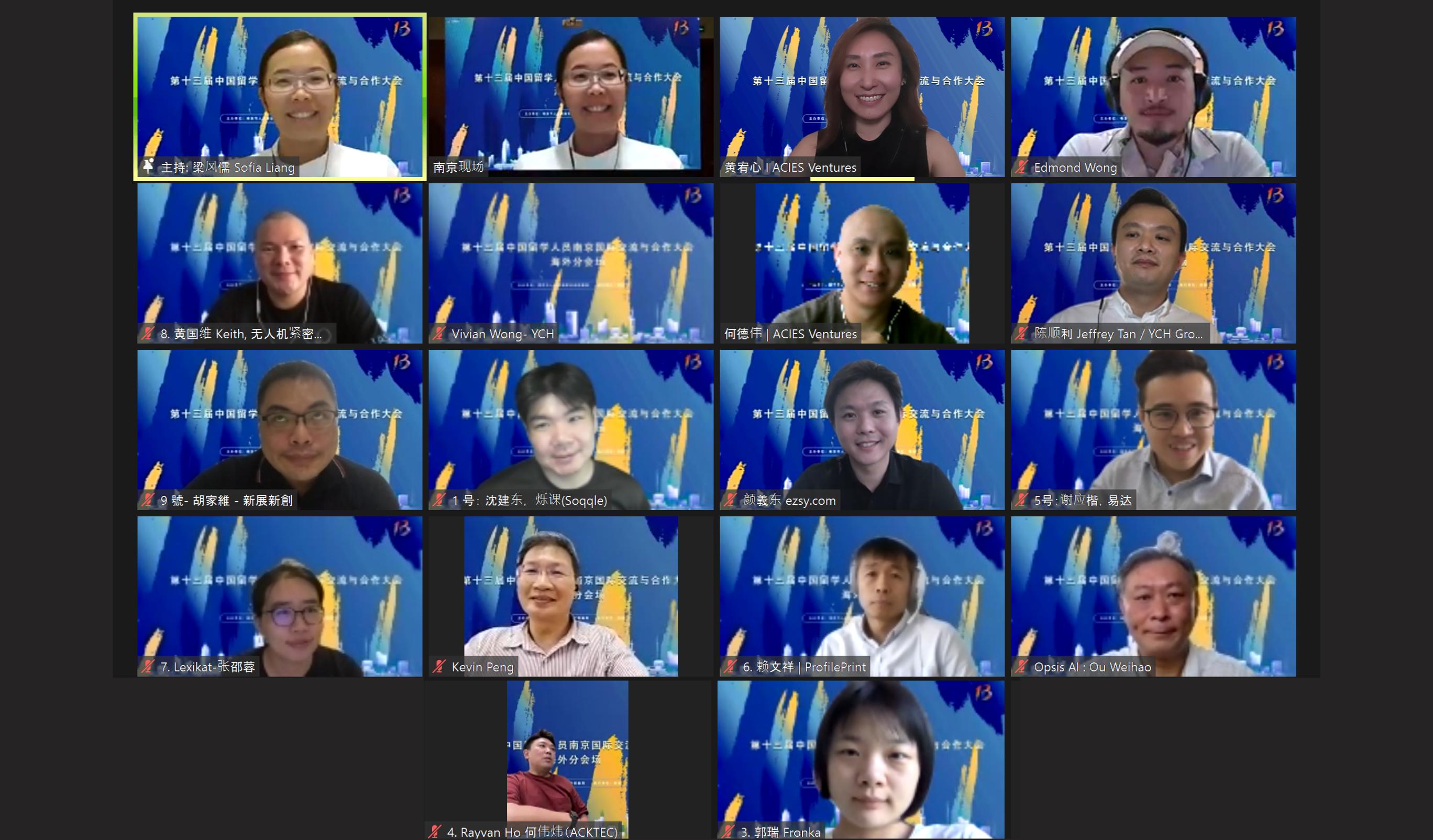ACIES Ventures Nanjing Exchange Event Recap